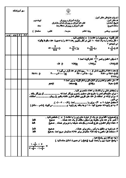 آزمون هماهنگ نوبت دوم ریاضی ششم دبستان | منطقه بلده مازندارن ـ خرداد 1396