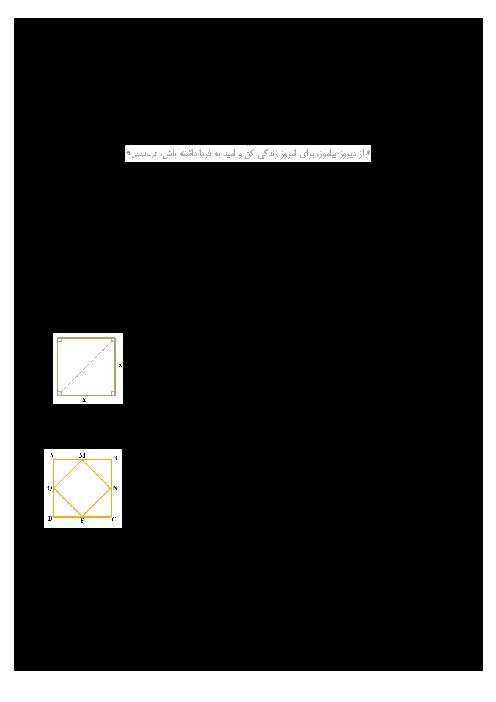 امتحان ریاضی نهم مدرسه زنده یاد مهندس خسروی | فصل 4: توان و ریشه