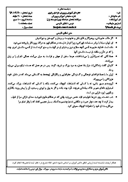 امتحان هماهنگ استانی نوبت دوم خرداد ماه 96 درس املا فارسی پایه نهم | نوبت صبح و عصر استان خراسان رضوی