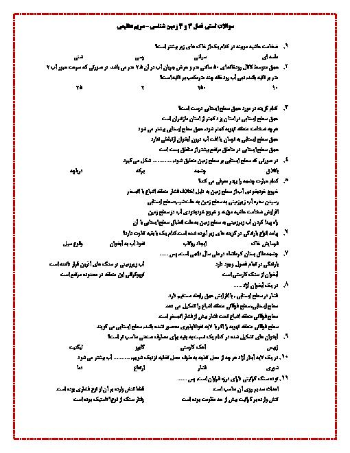 سوالات تستی فصل 3 و 4 زمین شناسی یازدهم دبیرستان اسراء