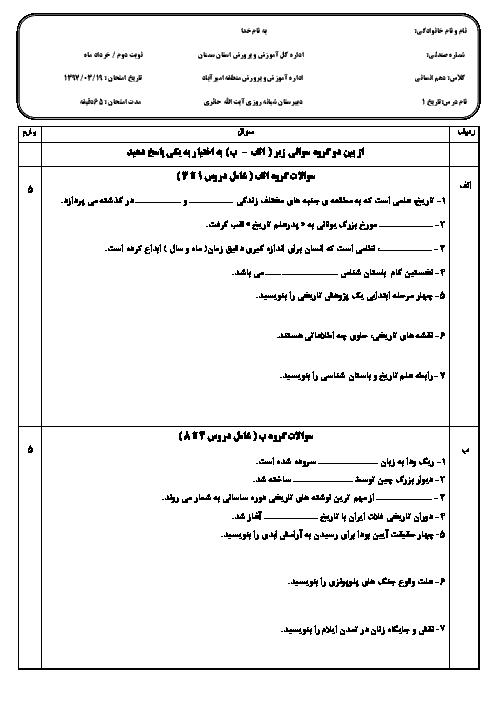 سوالات امتحان ترم دوم تاریخ (1) دهم دبیرستان آیت اله حائری   خرداد 97