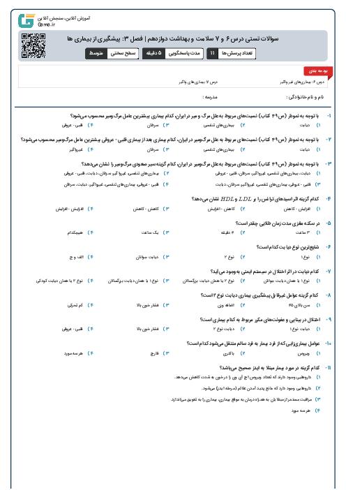 سوالات تستی درس 6 و 7 سلامت و بهداشت دوازدهم | فصل 3: پیشگیری از بیماری ها