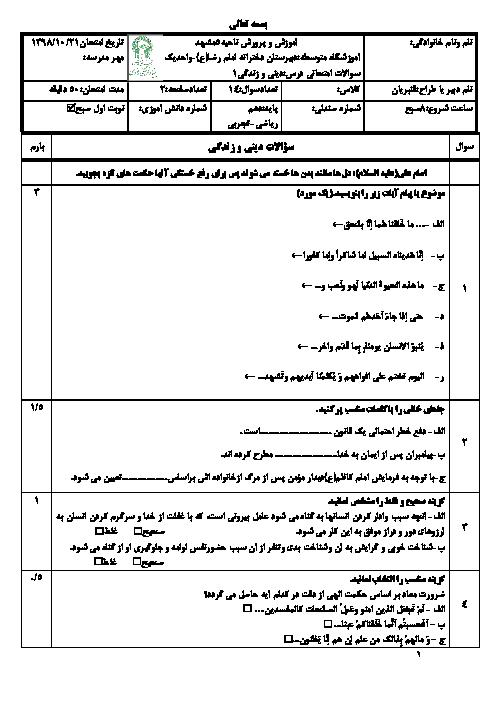 امتحان ترم اول دین و زندگی دهم مشترک دبیرستان امام رضا واحد 1 | دی 98