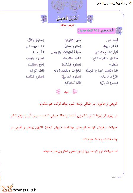 ترجمه متن درس و پاسخ تمرین های عربی نهم | درس پنجم: اَلرَّجاءُ