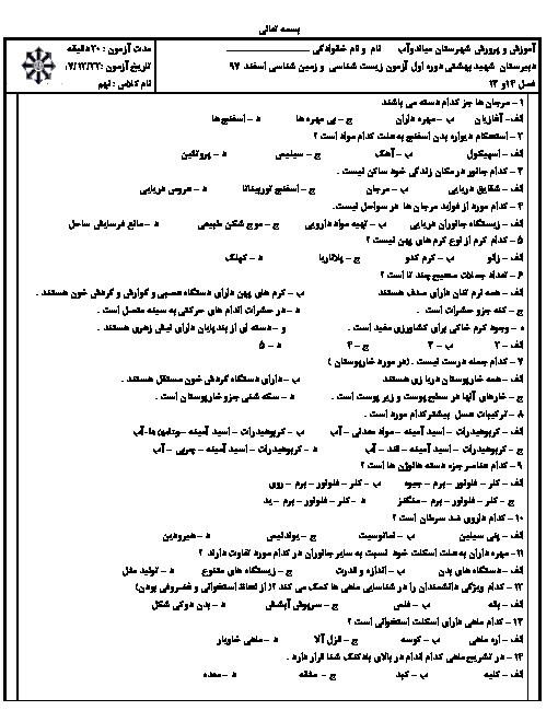 سوالات تستی علوم تجربی نهم مدرسه تیزهوشان شهید بهشتی | فصل 13 و 14