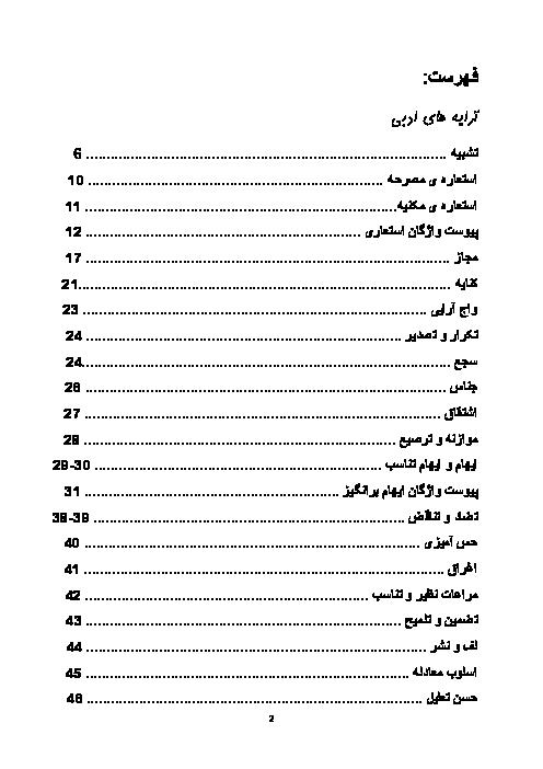 جزوه کامل ادبیات فارسی کنکور (آرایه های ادبی، دستور زبان و قرابت معنایی)