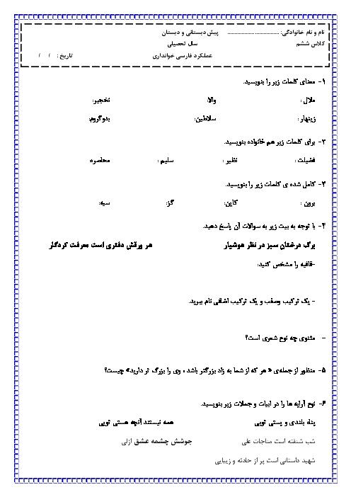پیش آزمون نوبت دوم فارسی پایه ششم ابتدائی دبستان سوده | اردیبهشت 97