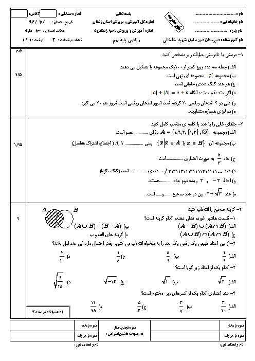 آزمون نوبت اول ریاضی نهم دبیرستان شهید خلخالی | دی 96