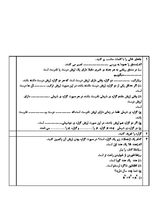 نمونه سوال امتحان ریاضی و آمار (2) یازدهم رشته ادبیات و علوم انسانی |  فصل 1: آشنایی با منطق و استدلال ریاضی (درس 1 و 2)