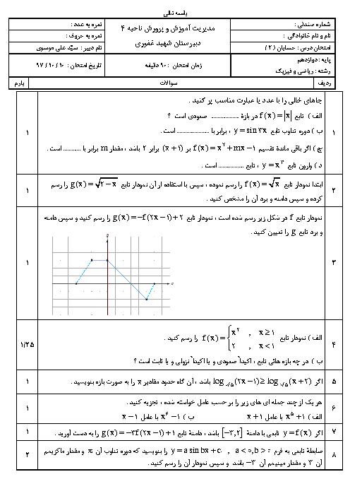 امتحان ترم اول حسابان (2) دوازدهم دبیرستان شهید غفوری مشهد | دی 1397