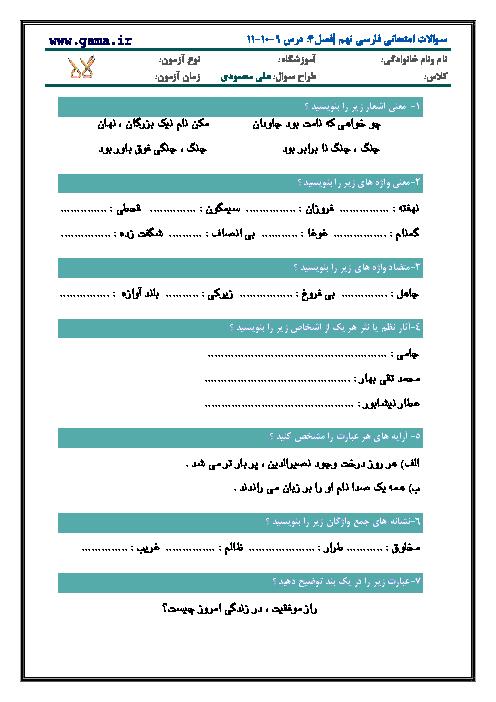 نمونه سوالات مستمر ادبیات فارسی پایه نهم | فصل چهارم: نام ها و یادها