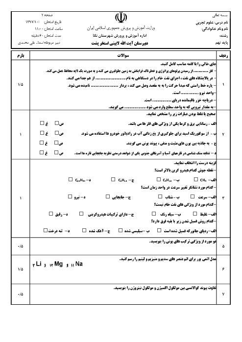 امتحان ترم اول علوم تجربی نهم مدرسه آیت الله محمدی لائینی | دی 97: فصل 1 تا 8