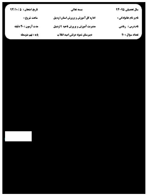 بیست سوال تستی ریاضی نهم دبیرستان نمونه دولتی امید انقلاب اردبیل | کل کتاب