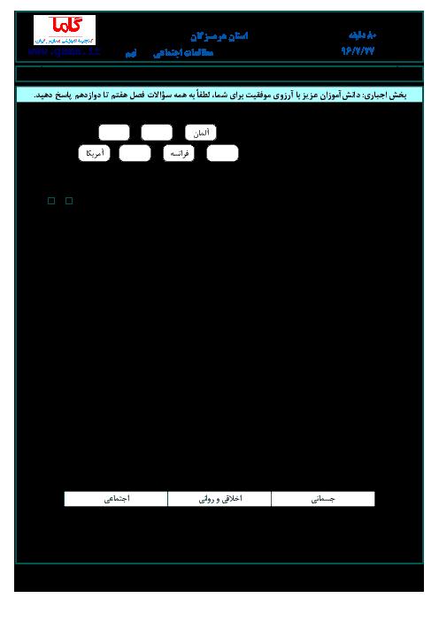 سؤالات و پاسخنامه امتحان هماهنگ استانی نوبت دوم خرداد ماه 96 درس مطالعات اجتماعی پایه نهم | استان هرمزگان