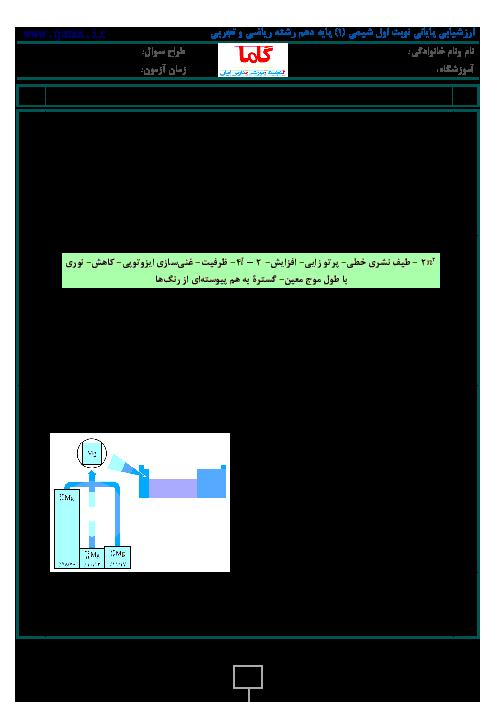 نمونه سوال پیشنهادی نوبت اول شیمی (1) پایه دهم رشته رياضی و تجربی | نمونه 1