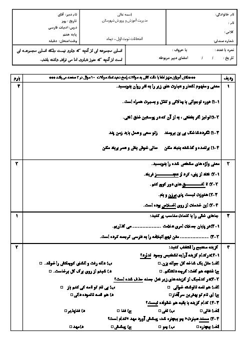 نمونه سوال آمادگی امتحان نوبت اول ادبیات فارسی هفتم | دی ماه 96