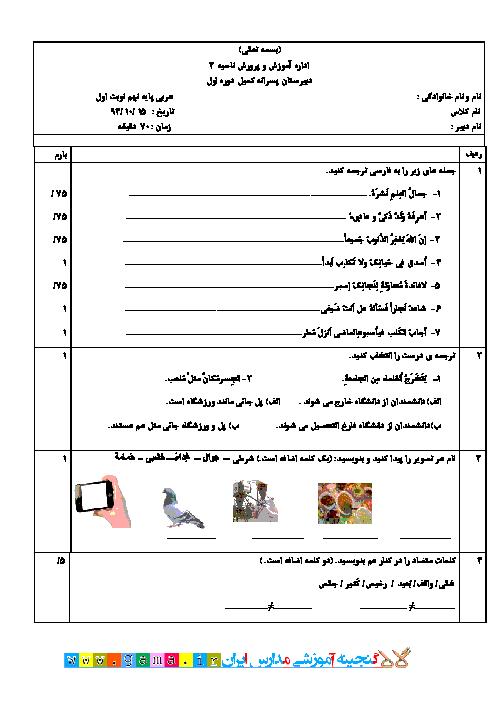 نمونه سوال امتحان عربی پایه نهم دبیرستان کمیل اصفهان | نوبت اوّل دی 94