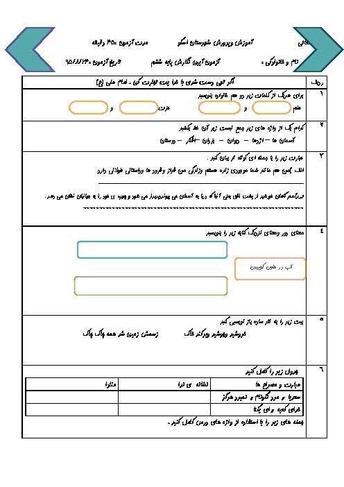 آزمون فارسی نوشتاری ششم دبستان   درس سوم تا ششم
