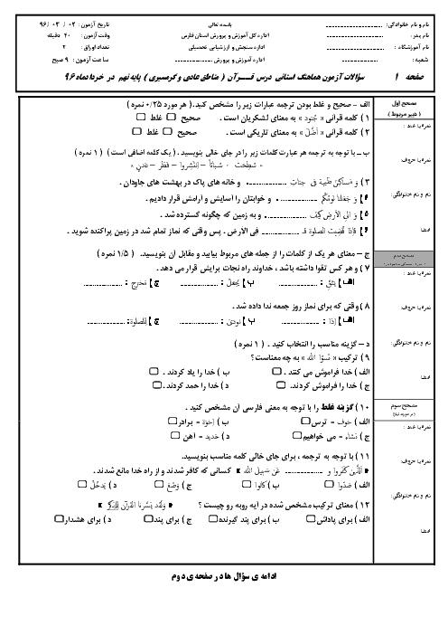 سؤالات و پاسخنامه امتحان هماهنگ استانی نوبت دوم خرداد ماه 96 درس آموزش قرآن پایه نهم | استان فارس
