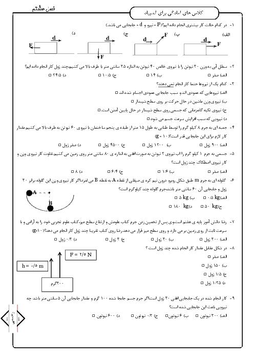سوالات المپیادهای علوم تجربی استان خراسان رضوی | فصل 8: انرژی و تبدیلهای آن