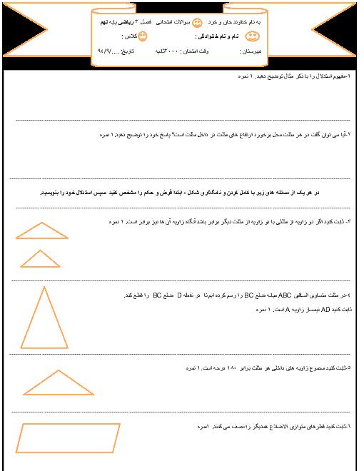 ارزشیابی مستمر ریاضی نهم  | فصل سوم: استدلال و اثبات در هندسه