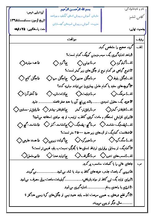 آزمون هماهنگ نوبت دوم علوم تجربی ششم دبستان | شهرستان گچساران ـ اردیبهشت 1397 + پاسخ