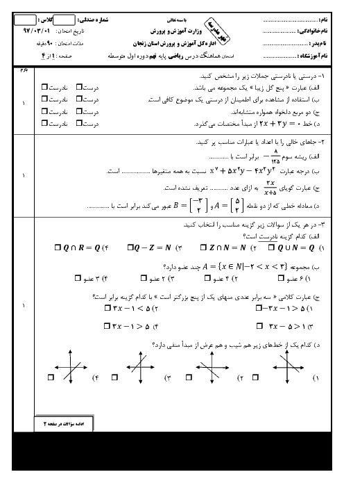 امتحان هماهنگ استانی ریاضی پایه نهم نوبت دوم (خرداد ماه 97) | استان زنجان + پاسخنامه