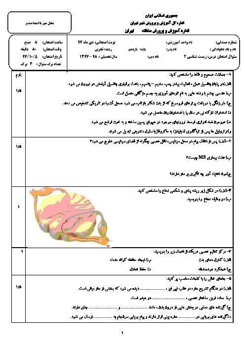 نمونه سوال امتحان نوبت اول زیست شناسی (2) یازدهم تجربی | تهران دی 1397