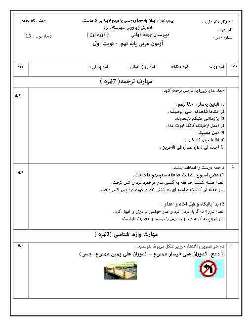 نمونه سوال امتحان نوبت اول عربی نهم