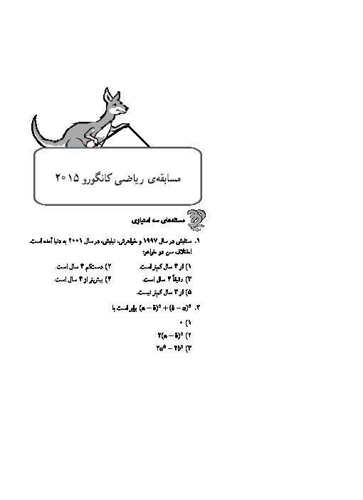 مساله های ریاضی کانگورو  با پاسخنامه 1394   پايه يازدهم و دوازدهم