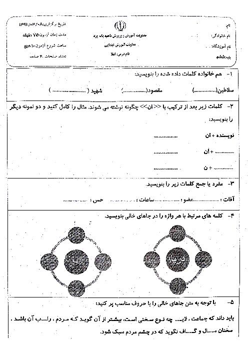 سوالات امتحان هماهنگ نوبت دوم املای فارسی ناحیۀ 1 یزد | خرداد 96