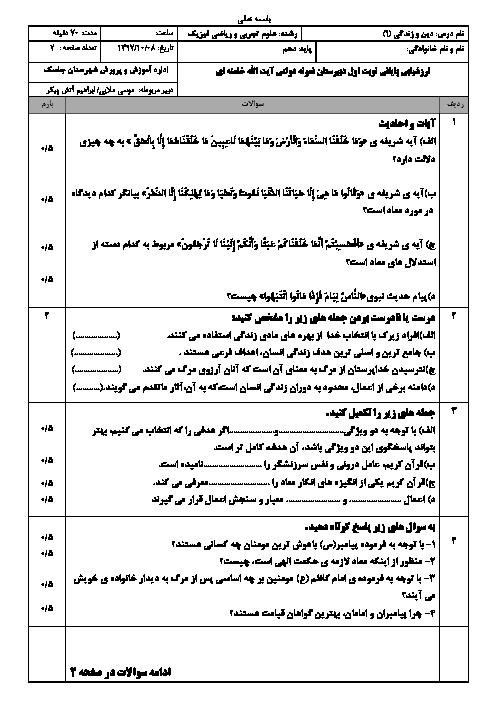 سوالات امتحان نیمسال اول دین و زندگی (1) دهم دبیرستان نمونه دولتی آیت الله خامنه ای | درس 1 تا 7