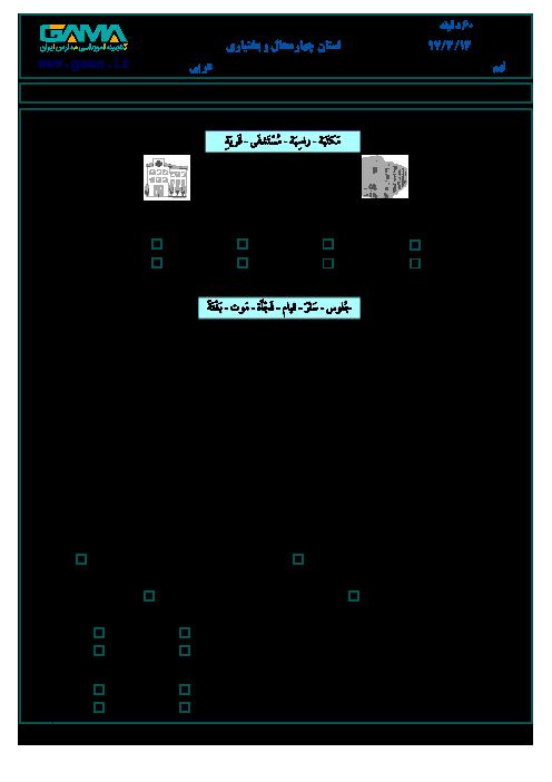 امتحان هماهنگ استانی عربی پایه نهم نوبت دوم (خرداد ماه 97) | استان چهارمحال و بختیاری