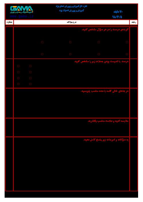 آزمون هماهنگ نوبت دوم ریاضی ششم  ناحیه 1 یزد | خرداد 1398