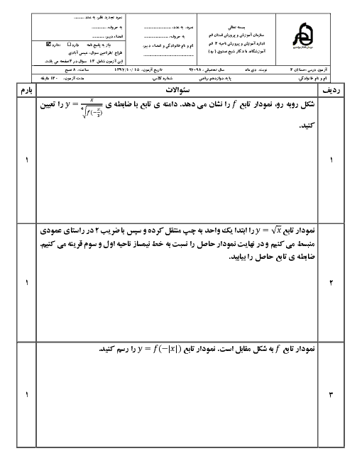 آزمون نوبت اول حسابان (2) دوازدهم دبیرستان ماندگار شیخ صدوق | دی 1397