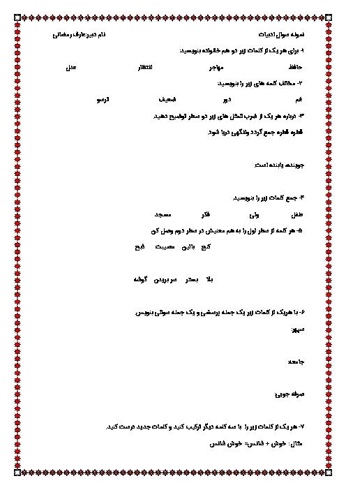 آزمون مستمر ادبیات فارسی هشتم