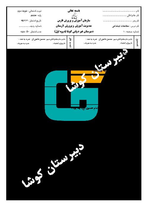آزمون نوبت دوم مطالعات اجتماعی هشتم دبیرستان غیردولتی کوشا با جواب | خرداد 95