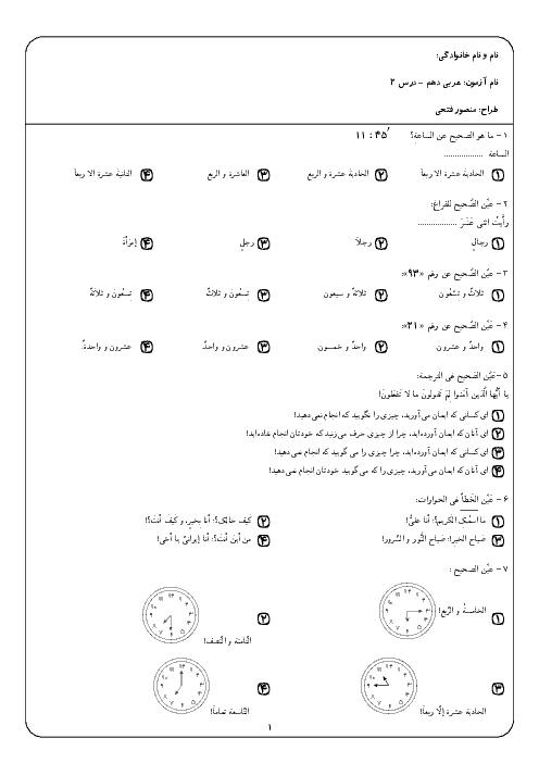 سوالات تستی عربی دهم دبیرستان سلام | درس 2: اَلْمَواعِظُ الْعَدَديَّةُ + پاسخ