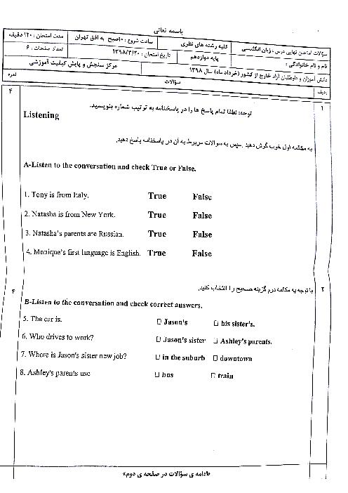 آزمون نوبت دوم زبان انگلیسی (3) دوازدهم هماهنگ خارج از کشور | خرداد 1398