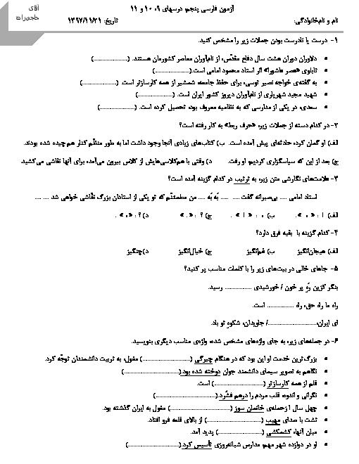آزمون مداد کاغذی فارسی و نگارش پنجم دبستان شهید رزاق زاده | درس 9 تا 11
