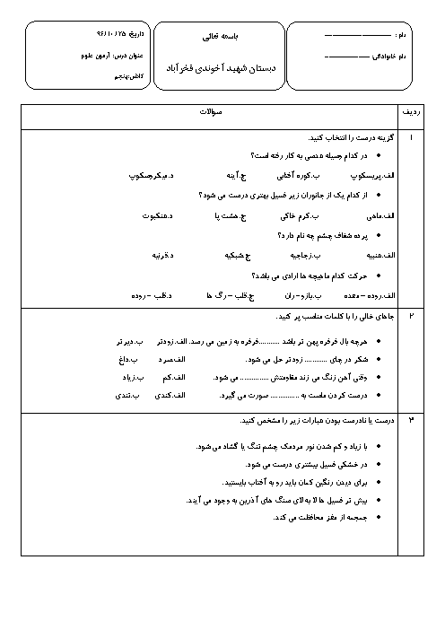 آزمون نوبت اول علوم تجربی پنجم دبستان شهید آخوندی | دی 1397