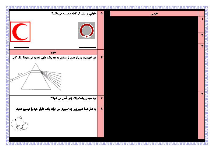 پیک آدینه فارسی و علوم  و ریاضی کلاس پنجم  دبستان   هفته اول آبان