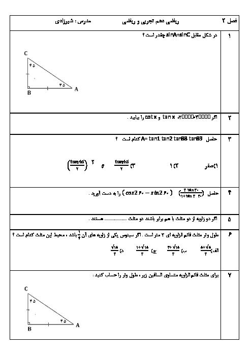 تمرین های تکمیلی ریاضی (1) دهم رشته رياضی و تجربی دبیرستان علویان همدان | فصل دوم: مثلثات