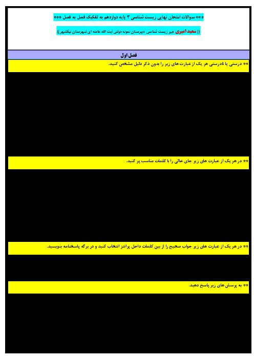 سؤالات طبقهبندی شده زیست شناسی دوازدهم امتحانات هماهنگ داخل و خارج کشور در دیماه 97 و خرداد 98