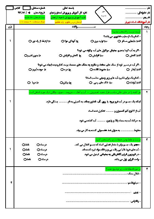آزمون نوبت دوم علوم تجربی هفتم مدرسه استاد شهریار   خرداد 1397 + پاسخ