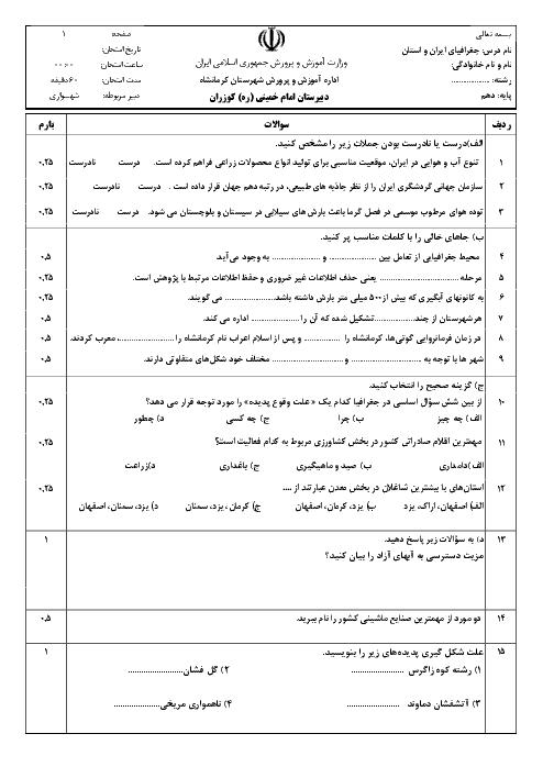 آزمون نوبت دوم جغرافیای ایران دهم دبیرستان امام خمینی کوزران | اردیبهشت 1398