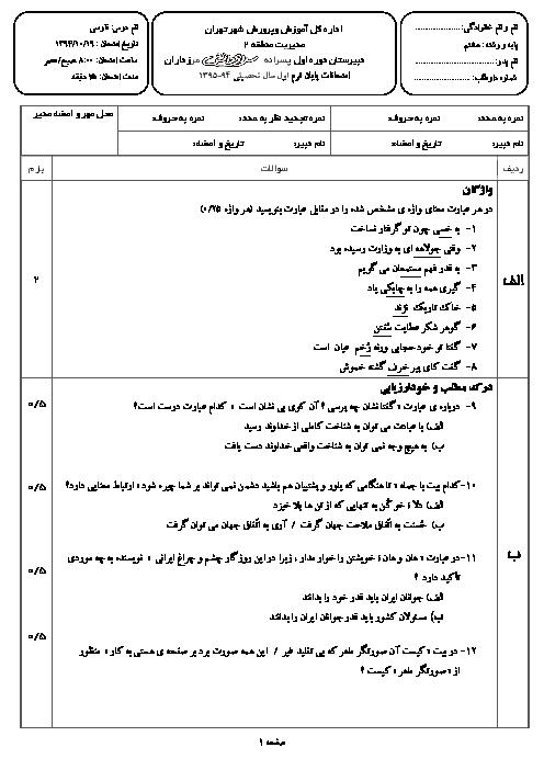 آزمون نوبت اول ادبیات فارسی هشتم دبیرستان پسرانه ی سرای دانش مرزداران | دی 94