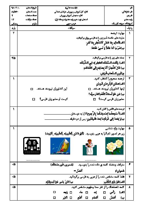 آزمون ترم خرداد 98 عربی هفتم آموزشگاه سیزده آبان بجنورد