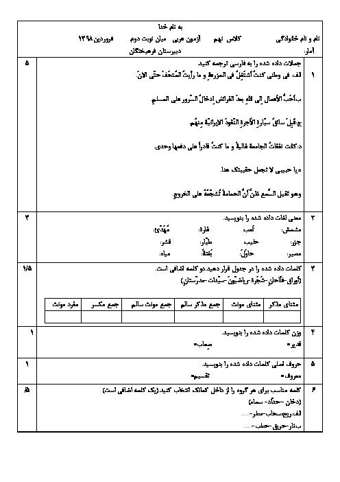 امتحان میان ترم دوم عربی نهم دبیرستان فرهیختگان قم   فروردین 1398