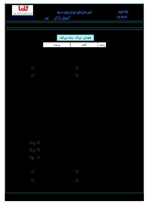 سؤالات و پاسخنامه امتحان هماهنگ استانی نوبت دوم خرداد ماه 96 درس آموزش قرآن پایه نهم | نوبت صبح شهرستانهای تهران